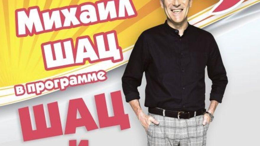 """Michailo Šaco su stand upo programa """"Šacas ir matas"""""""