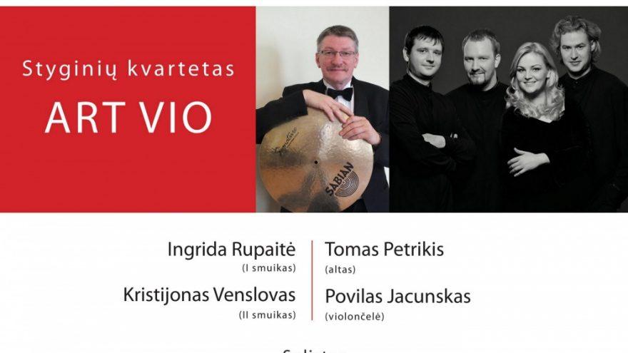 """Festivalio """"Muzikos savaitgaliai Anykščiuose"""" koncertas"""