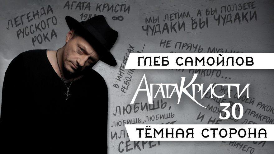 Глеб Самойлов & The Matrixx   Вильнюс