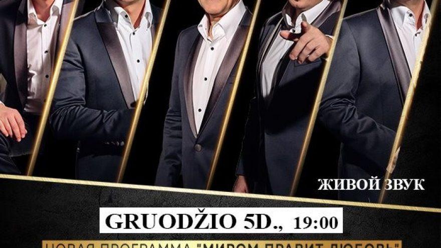 """Koncertas Pasaulį valdo meilė Baltarusijos Respublikos vokalinė grupė """"TYRAS BALSAS"""""""