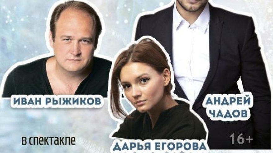"""Spektaklis """"Don Žuano sąrašas""""   Vilnius"""