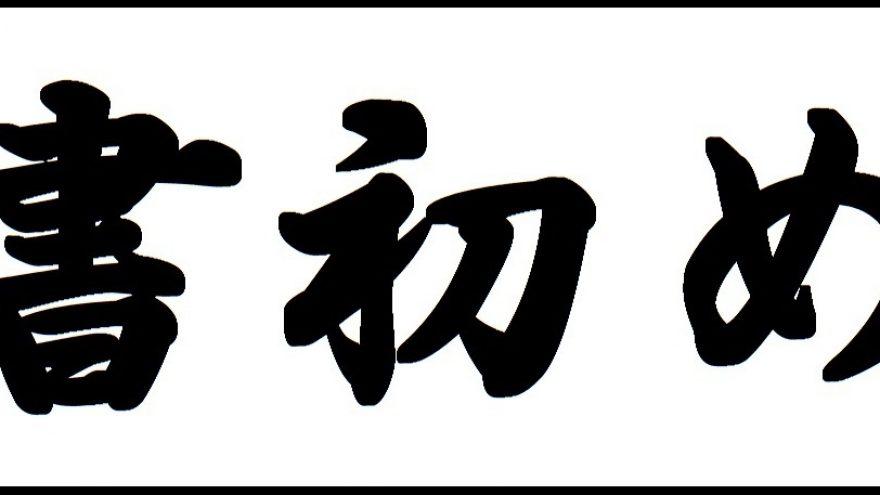 Kakidzome – pirmoji naujųjų metų kaligrafija