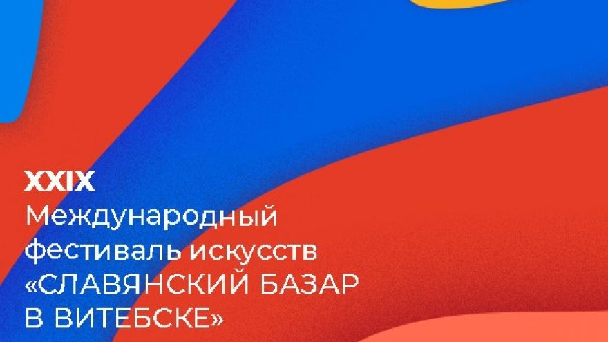 "CLOSING CEREMONY  XXIX International Festival of Arts  ""SLAVIANSKI BAZAAR IN VITEBSK"" 6+"