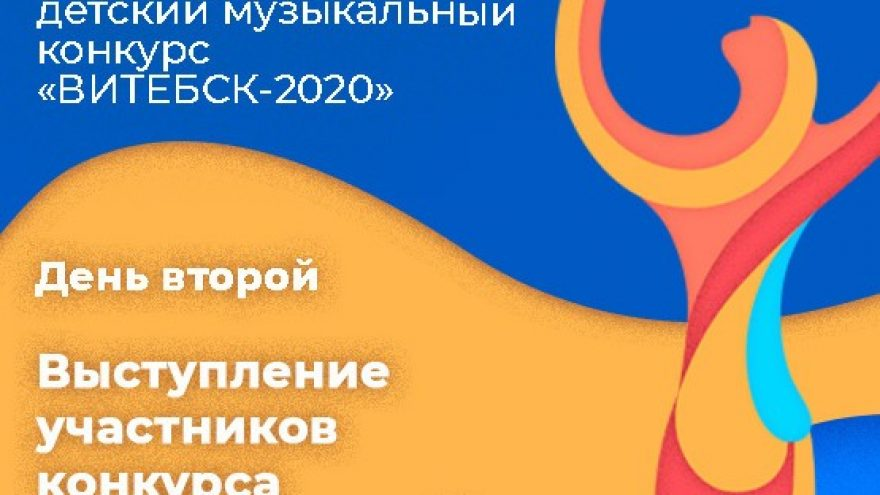 "XVIII International Children Music Contest   ""VITEBSK-2020"". Contest Day Two. 6+"