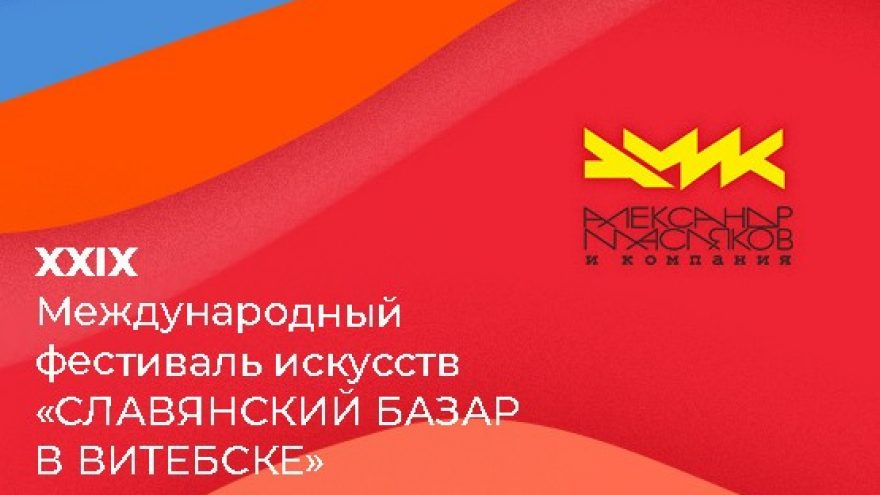 KVN-concert of teams of the Higher League of the International Union of KVN 12+
