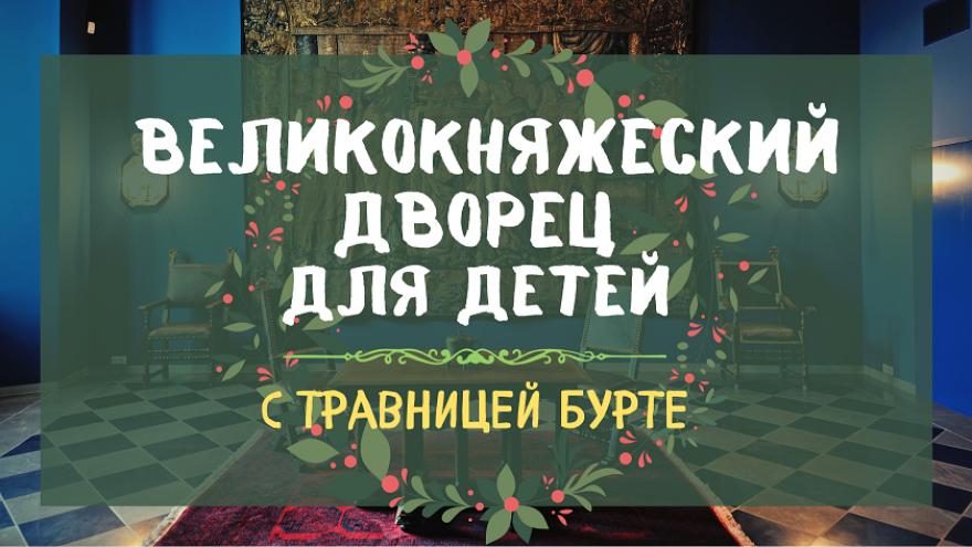 Rusų kalba. Экскурсия по Великокняжескому дворцу с травницей Бурте