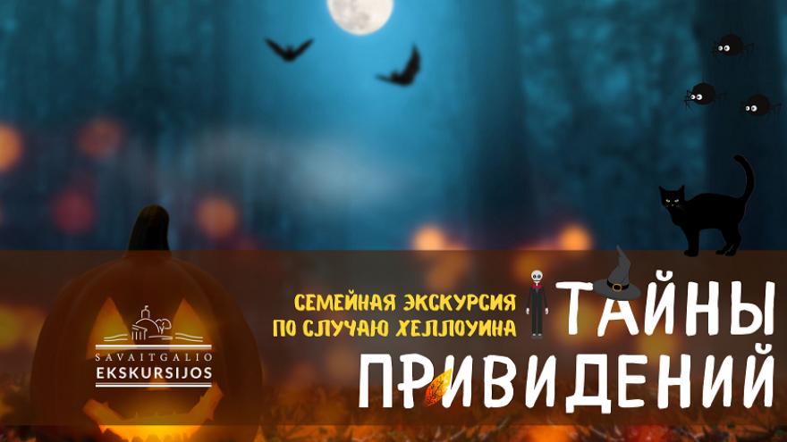 Rusų kalba! Тайны привидений: cемейная экскурсия Хеллоуина