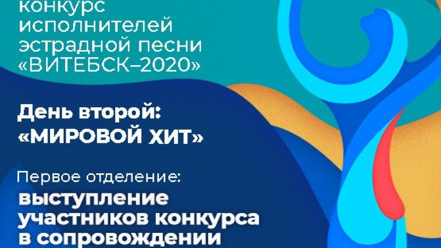 """XXIX International Pop Song Performers Contest """"VITEBSK-2020"""". Contest Day Two: """"WORLD HIT"""" 6+"""