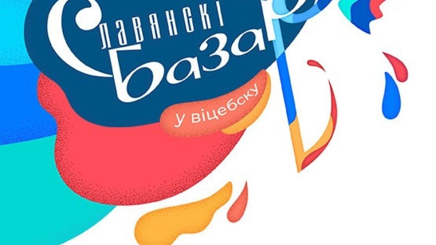 "XVIII International Children Music Contest ""VITEBSK-2020"""