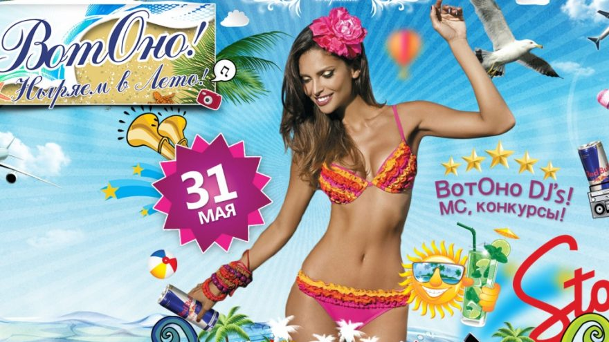 VotOno – Pasinerk į Vasarą