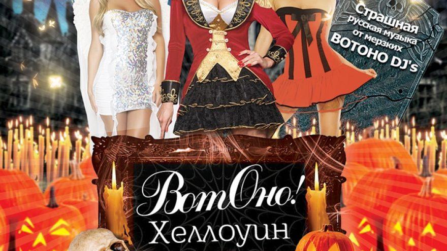«VotOno – Helovynas»