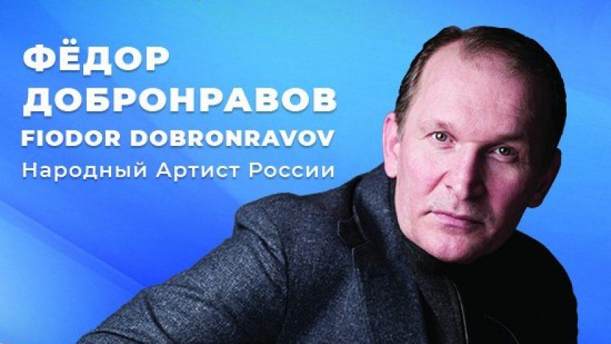 (Perkeltas) Fiodor Dobronravov / Фёдор Добронравов Творческий вечер