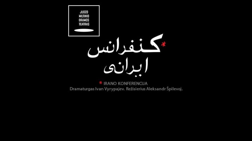 JMDT PREMJERA | IRANO KONFERENCIJA rež. Aleksandr Špilevoj