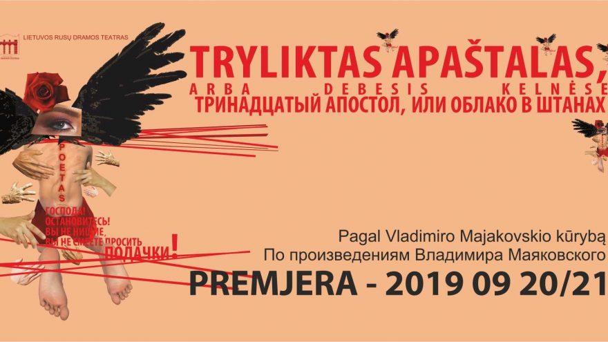 """Pagal Vladimiro Majakovskio kūrybą """"TRYLIKTAS APAŠTALAS, arba DEBESIS KELNĖSE"""" rež.Jonas Vaitkus"""