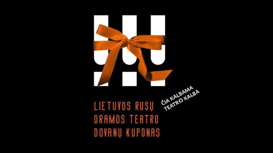 Lietuvos rusų dramos teatro dovanų kuponas