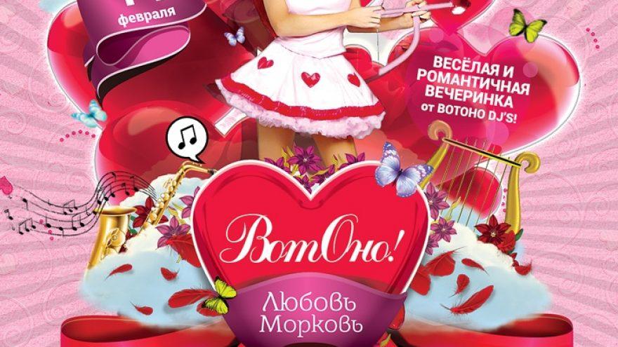 VotOno – Meilė-seilė!